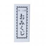おみくじ 百円